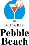 ゴルフバー ペブルビーチ 広島のゴルフバー